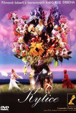 Постер фильма Букет (2000)
