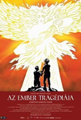 Постер фильма Трагедия человека (2011)