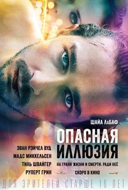 Постер фильма Опасная иллюзия (2013)
