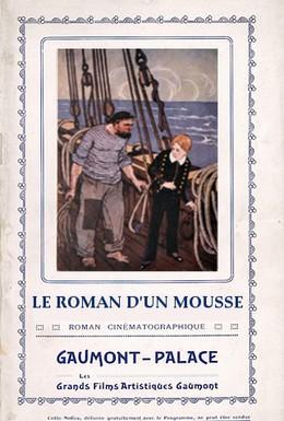 Постер фильма Роман о юнге (1914)