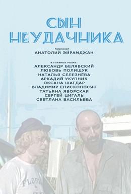 Постер фильма Сын неудачника (2002)