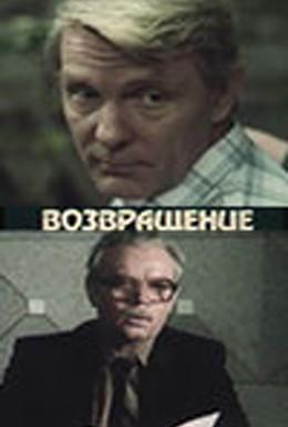 Постер фильма Возвращение (1987)