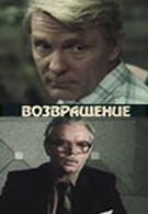 Возвращение (1987)