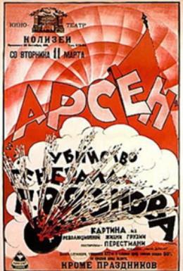 Постер фильма Убийство Генерала Грязнова (1921)