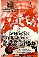 Убийство Генерала Грязнова (1921)