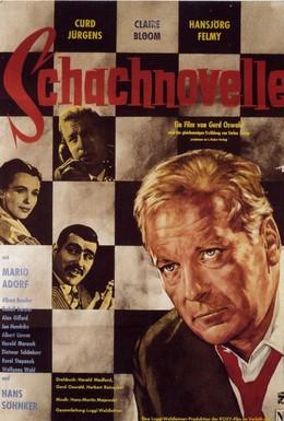 Постер фильма Шахматная новелла (1960)
