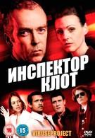 Инспектор Клот (2012)