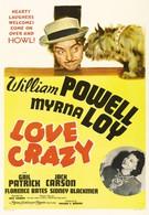 Любовное безумие (1941)