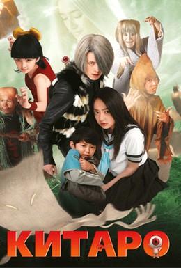 Постер фильма Китаро (2007)