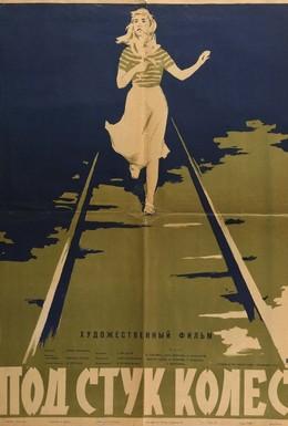 Постер фильма Под стук колес (1958)