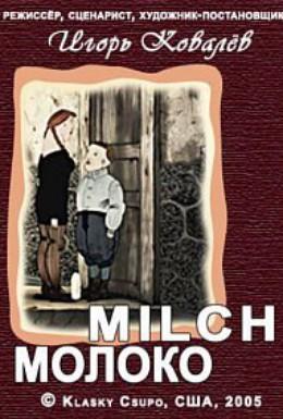 Постер фильма Молоко (2005)