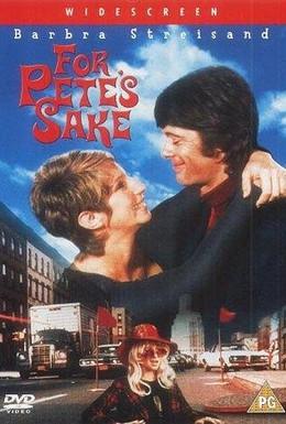 Постер фильма Все ради Пита (1974)
