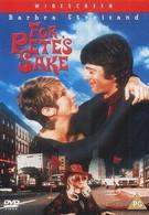 Все ради Пита (1974)