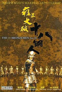 Постер фильма Возвращение 18 бронзовых бойцов (1976)