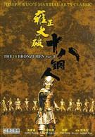 Возвращение 18 бронзовых бойцов (1976)
