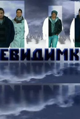 Постер фильма Невидимки (2010)