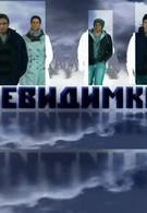 Невидимки (2010)