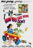 Сейчас вы увидите его, сейчас вас не станет (1972)