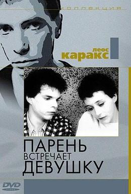Постер фильма Парень встречает девушку (1984)