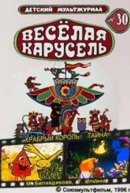 Постер фильма Храбрый король (1996)