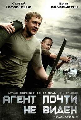 Постер фильма Пуля-дура 2: Агент почти не виден (2009)