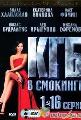 Постер фильма КГБ в смокинге (2005)