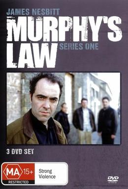 Постер фильма Закон Мерфи (2003)