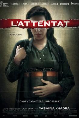 Постер фильма Атака (2012)