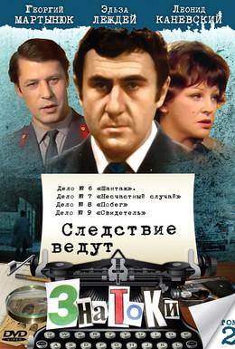 Постер фильма Следствие ведут знатоки: Шантаж (1972)