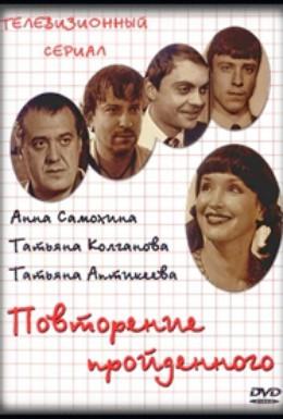 Постер фильма Повторение пройденного (2003)