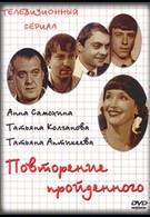 Повторение пройденного (2003)