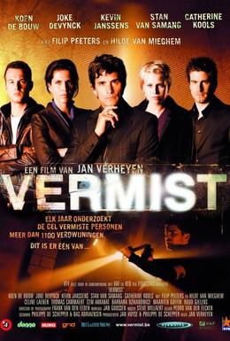 Постер фильма Пропавшие без вести (2010)