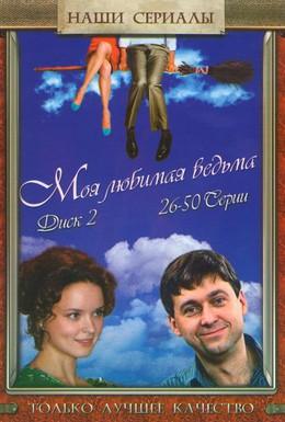 Постер фильма Моя любимая ведьма (2008)