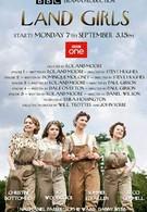Работницы (2009)