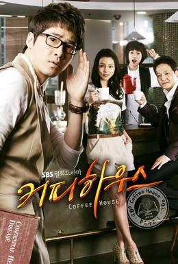 Постер фильма Кофейня (2010)
