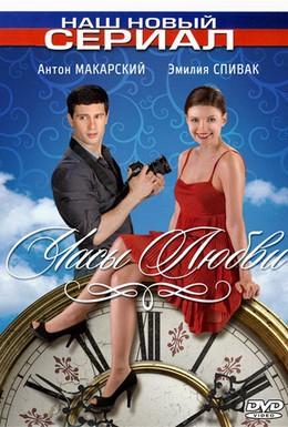 Постер фильма Часы любви (2011)