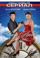 Часы любви (2011)
