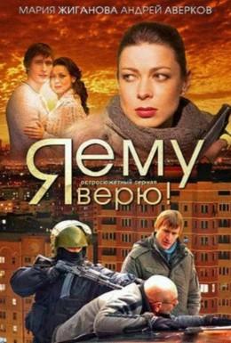 Постер фильма Я ему верю! (2012)