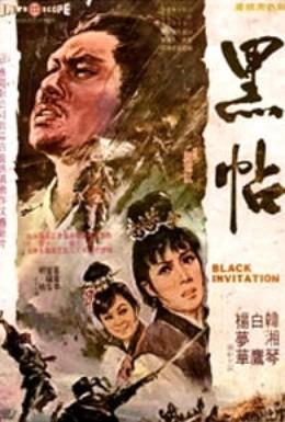 Постер фильма Чёрное письмо (1969)