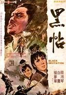 Чёрное письмо (1969)