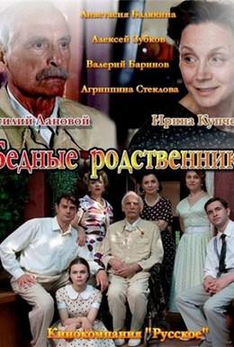 Постер фильма Бедные родственники (2012)
