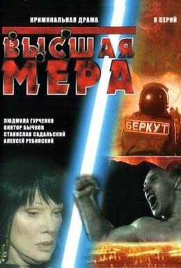 Постер фильма Высшая мера (2005)
