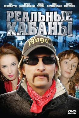 Постер фильма Реальные кабаны (2009)