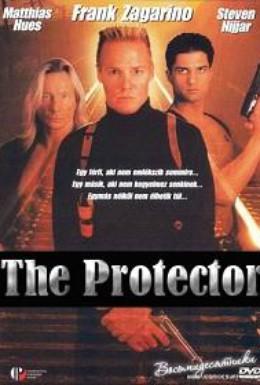 Постер фильма Защитник (1998)