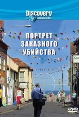 Постер фильма Портрет заказного убийства (2000)