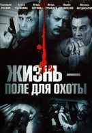 Жизнь – поле для охоты (2005)