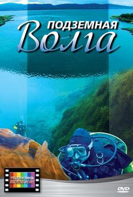 Постер фильма Подземная Волга (2008)