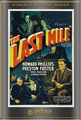 Постер фильма Последняя миля (1932)