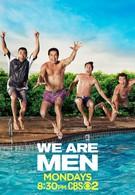Мы – мужчины (2013)