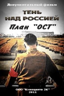 Постер фильма Тень над Россией. План ОСТ (2011)